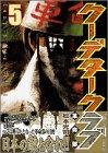 クーデタークラブ 5 (ヤングマガジンコミックス)