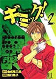 ギミック! 2 (ヤングジャンプコミックス)