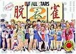 ELF ALL STARS 脱衣雀 2 CD-ROM版