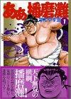 ああ播磨灘 (1) (講談社漫画文庫)