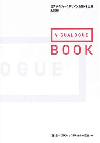 VISUALOGUE BOOK―世界グラフィックデザイン会議・名古屋全記録の詳細を見る