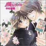 RUBY CDコレクション 純情ロマンチカ ドラマCDを試聴する
