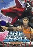ゾイドジェネシス03 [DVD]