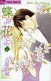 蝶よ花よ 6 (フラワーコミックス)