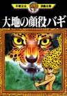 大地の顔役 バギ (手塚治虫漫画全集)