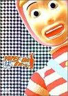 POPEE the ぱ フォーマー Vol.1 [DVD] 画像