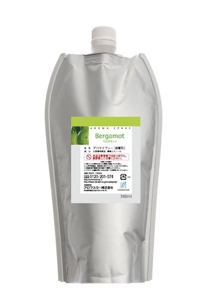 ヤギ火山学フルーツ野菜AROMASTAR(アロマスター) アロマスプレー ベルガモット 300ml詰替用(エコパック)