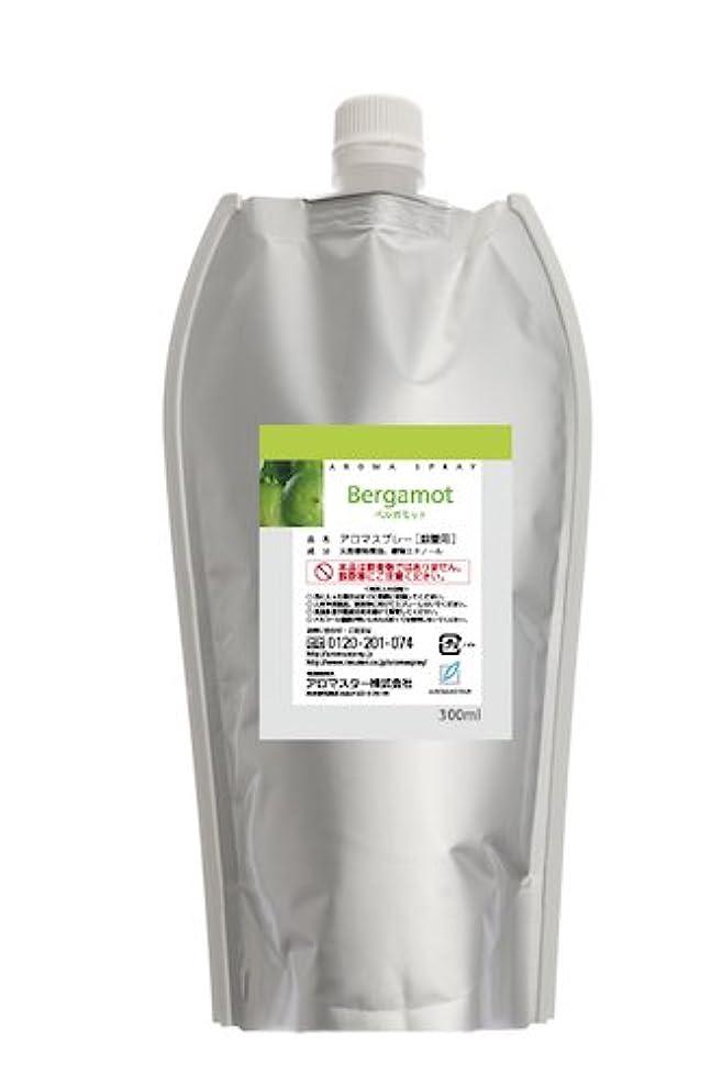 政策細菌全体にAROMASTAR(アロマスター) アロマスプレー ベルガモット 300ml詰替用(エコパック)