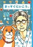 まっすぐにいこう。 15 (集英社文庫―コミック版 (き14-15))