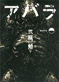ABARA / 弐瓶 勉 のシリーズ情報を見る