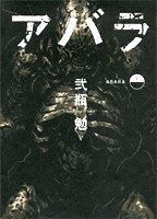 ABARA (上) (ヤングジャンプコミックス)の詳細を見る
