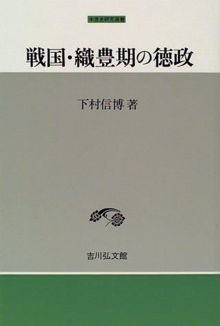 戦国・織豊期の徳政 (中世史研究選書)