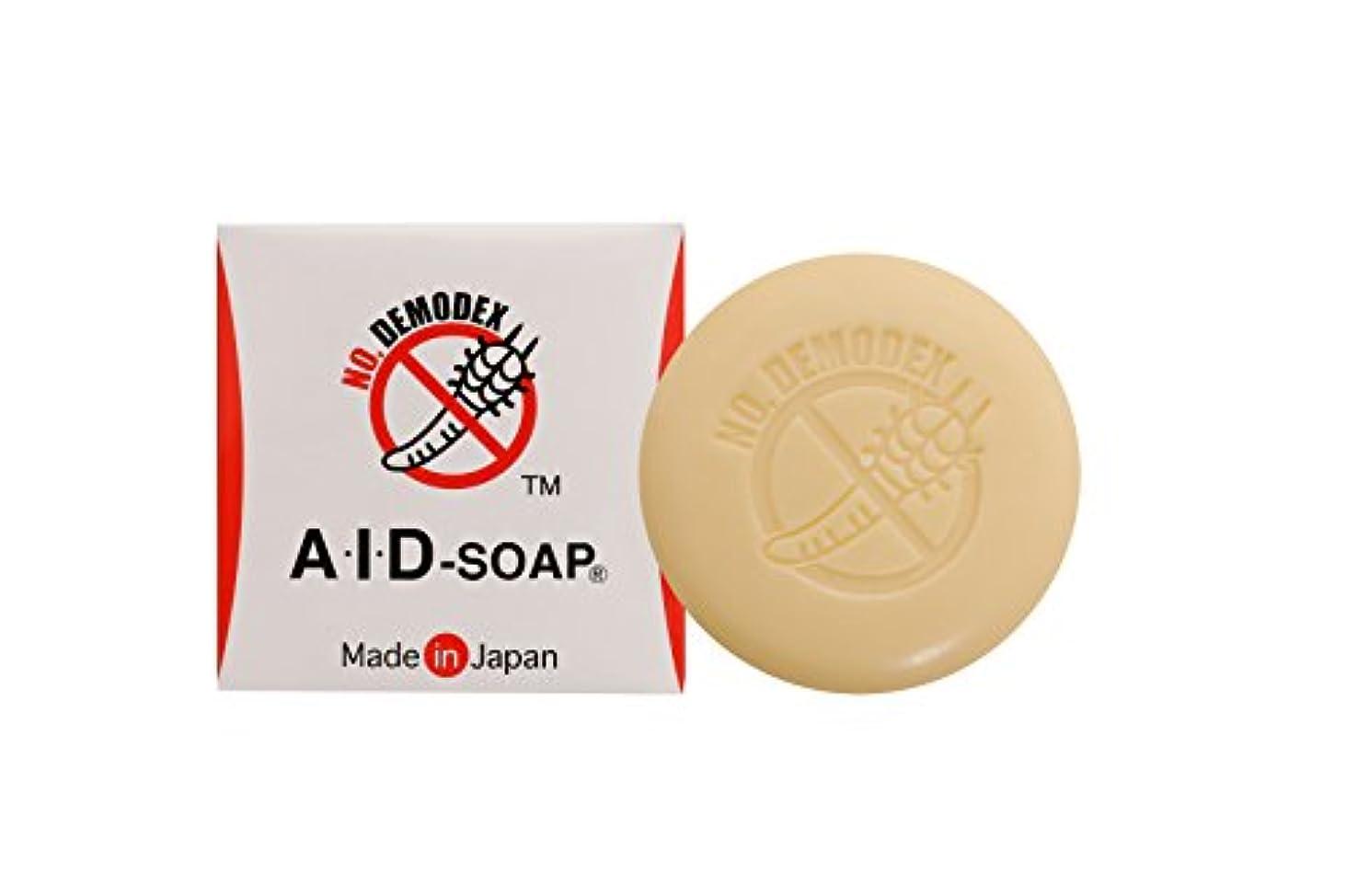 補助ナインへ生むAIDソープ 顔ダニ対策 100g[顔にも使える全身用石鹸][かゆみ?赤み?ニキビ?吹き出物]