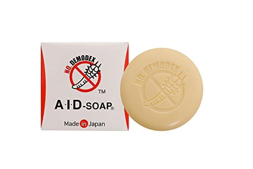スープ何よりも取り組むAIDソープ 顔ダニ対策 100g[顔にも使える全身用石鹸][かゆみ?赤み?ニキビ?吹き出物]
