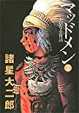 マッドメン 2 (集英社クリエイティコミック文庫)