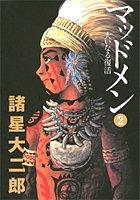 マッドメン 2 (集英社クリエイティコミック文庫)の詳細を見る