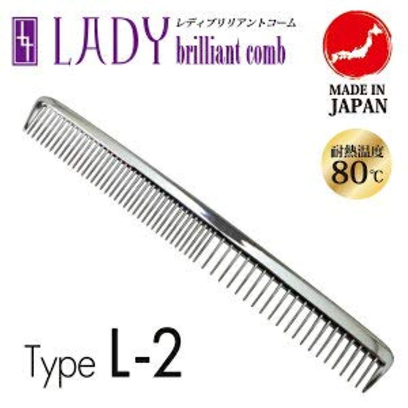 いいね断片熟達【生産終了】レディブリリアントコーム L-2