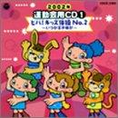 2002年度用 運動会用CD(1)~ビバ!キッズ体操No.2~いつか王子様が~