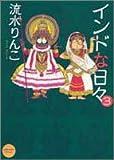 インドな日々 (3) (Honwara comics)