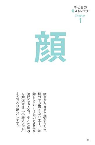 やせる力 骨ストレッチ (Sports Graphic Number Books)