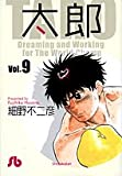 太郎 vol.9—Dreaming and working for (小学館文庫 ほB 49)
