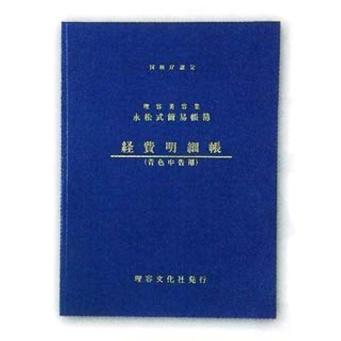架空の立方体寛容永松式簡易帳簿 経費明細帳(青色申告用)