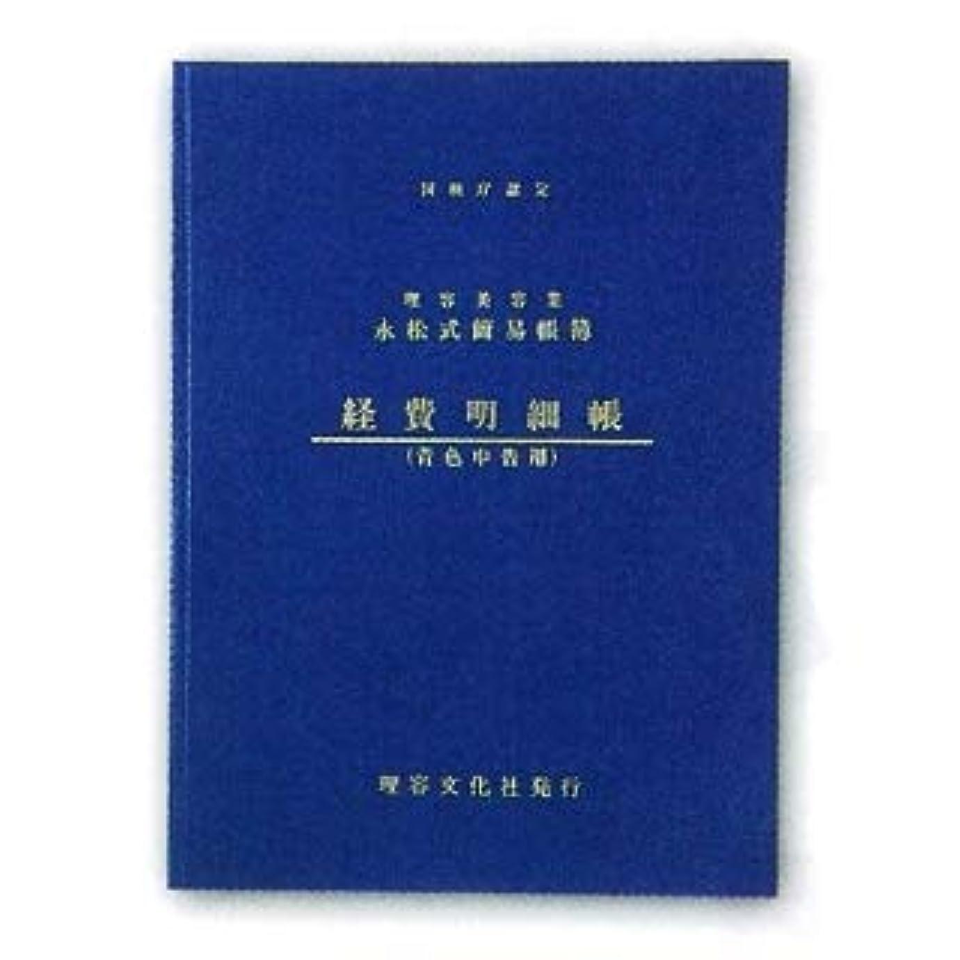 先祖近似理容室永松式簡易帳簿 経費明細帳(青色申告用)