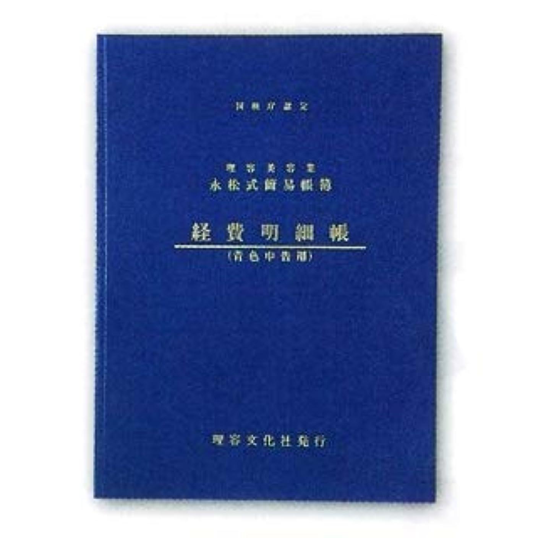 権威ゆり女将永松式簡易帳簿 経費明細帳(青色申告用)