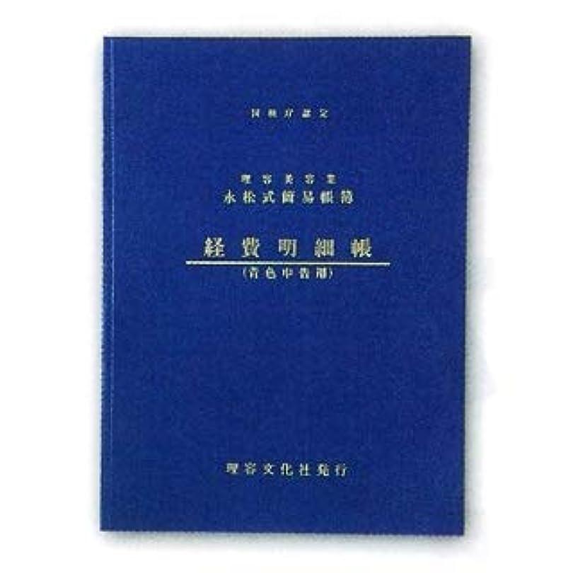 熟達した爆風論理的に永松式簡易帳簿 経費明細帳(青色申告用)