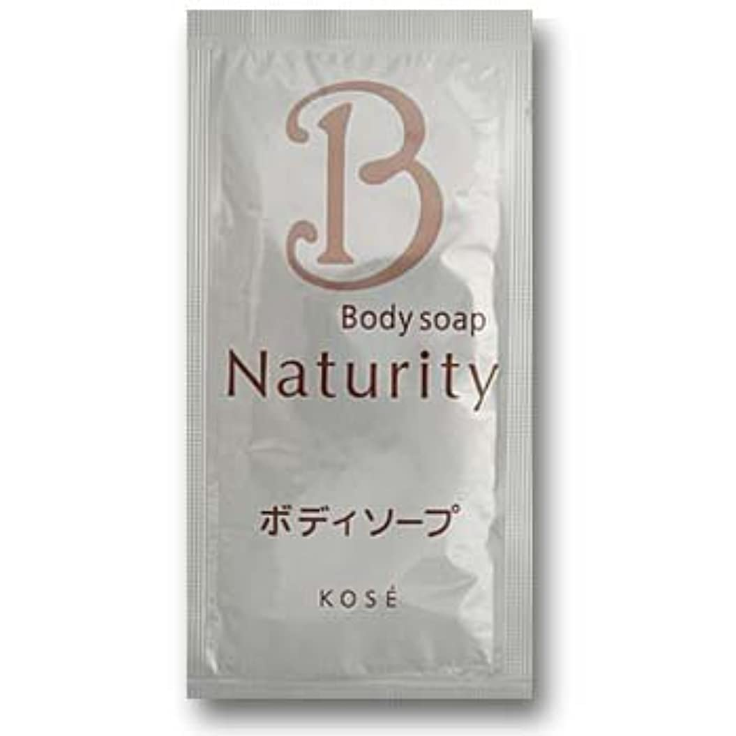 最小ミルクなんでもKOSEナチュリティ ボディソープ10ml 1回分(1セット500個入)