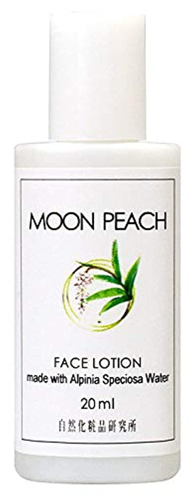 慣れている刺激するアサー月桃化粧水 20ml お試し用