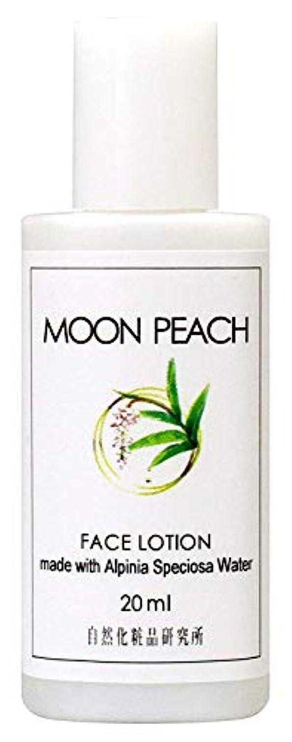 メンタリティビン本質的に自然化粧品研究所 月桃化粧水 20ml お試し用