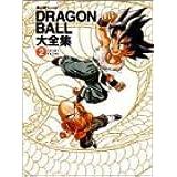 DRAGON BALL大全集―鳥山明ワールド (2)
