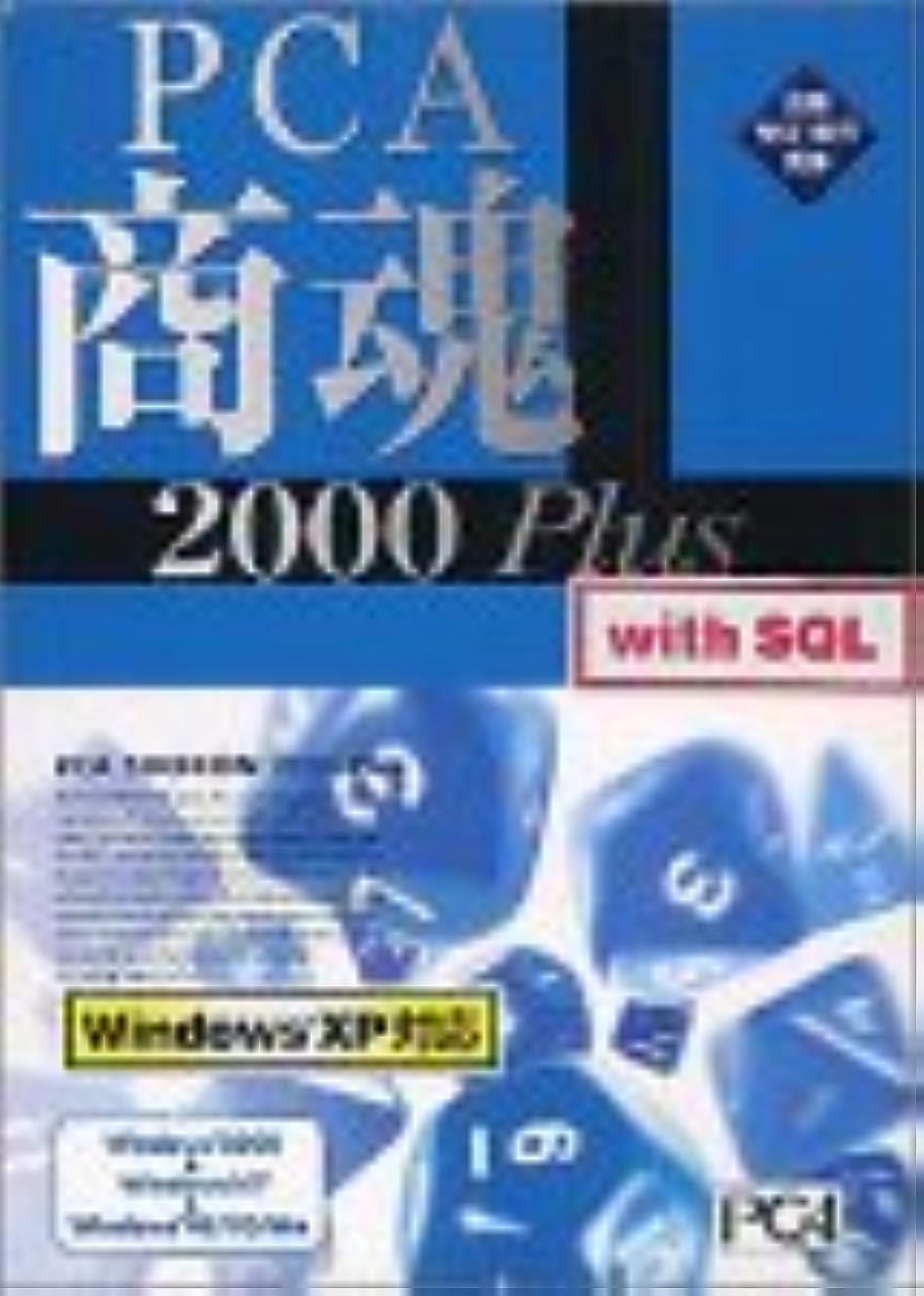 理論比べる樹皮PCA商魂?商管 2000 Plusセット with SQL 3クライアント
