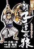 新・子連れ狼 6 (ビッグコミックス)