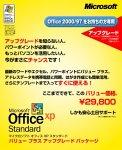 【旧商品】Office XP Standard バリュープラス アップグレード