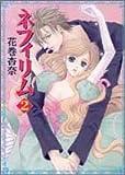 ネフィリム (2) (眠れぬ夜の奇妙な話コミックス)