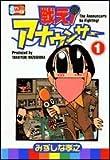 戦え!アナウンサー (1) (Jets comics)