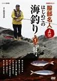 NHK趣味悠々 服部名人直伝 はじめての海釣り 第1巻 [DVD]