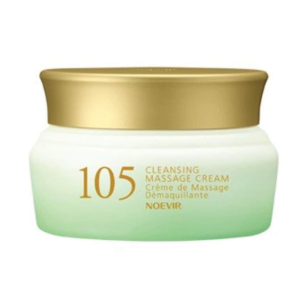 塩辛い引き出しのスコアノエビア ノエビア105 クレンジングマッサージクリーム(100g)