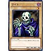 ワイト 【N】 BE01-JP091-N ≪遊戯王カード≫[ビギナーズエディション1(新テキスト)]