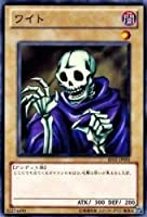 ワイト 【N】 BE01-JP091-N [遊戯王カード]《ビギナーズエディション1(新テキスト)》