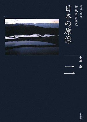 日本の原像 (全集 日本の歴史 2)の詳細を見る