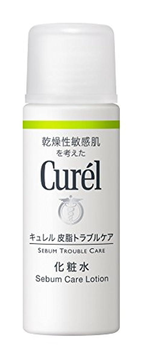 見かけ上バレル一般的なキュレル 皮脂トラブルケア ミニセット