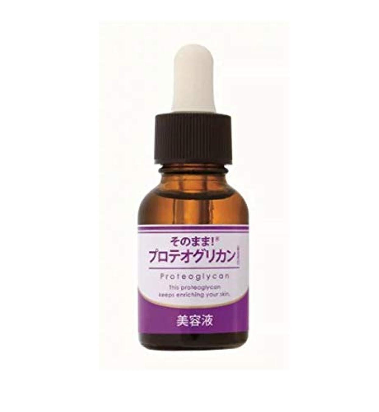 【日本製】そのまま! プロテオグリカン 20mLス美容液 スキンケア 肌 美肌 美容 潤い フェイスケア 国産