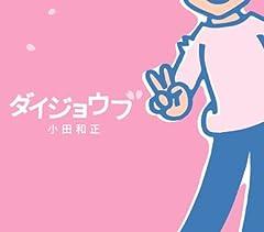 小田和正「ダイジョウブ」の歌詞を収録したCDジャケット画像