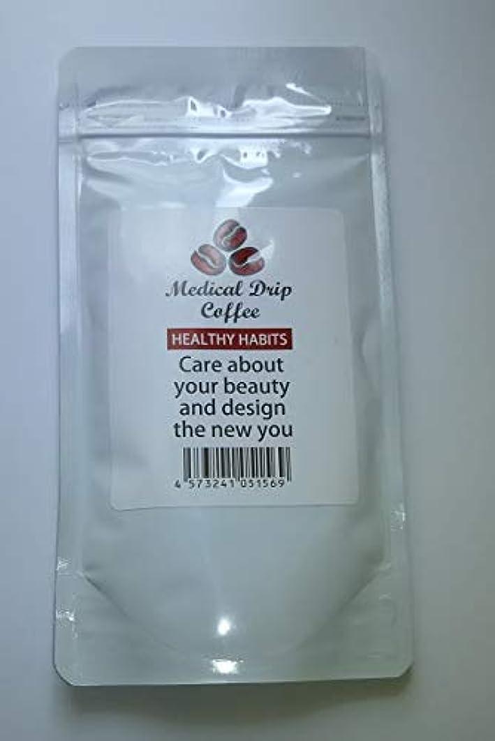 必要条件バケツトラブルMedical Drip Coffee メディカルドリップコーヒー 60g ダイエットコーヒー