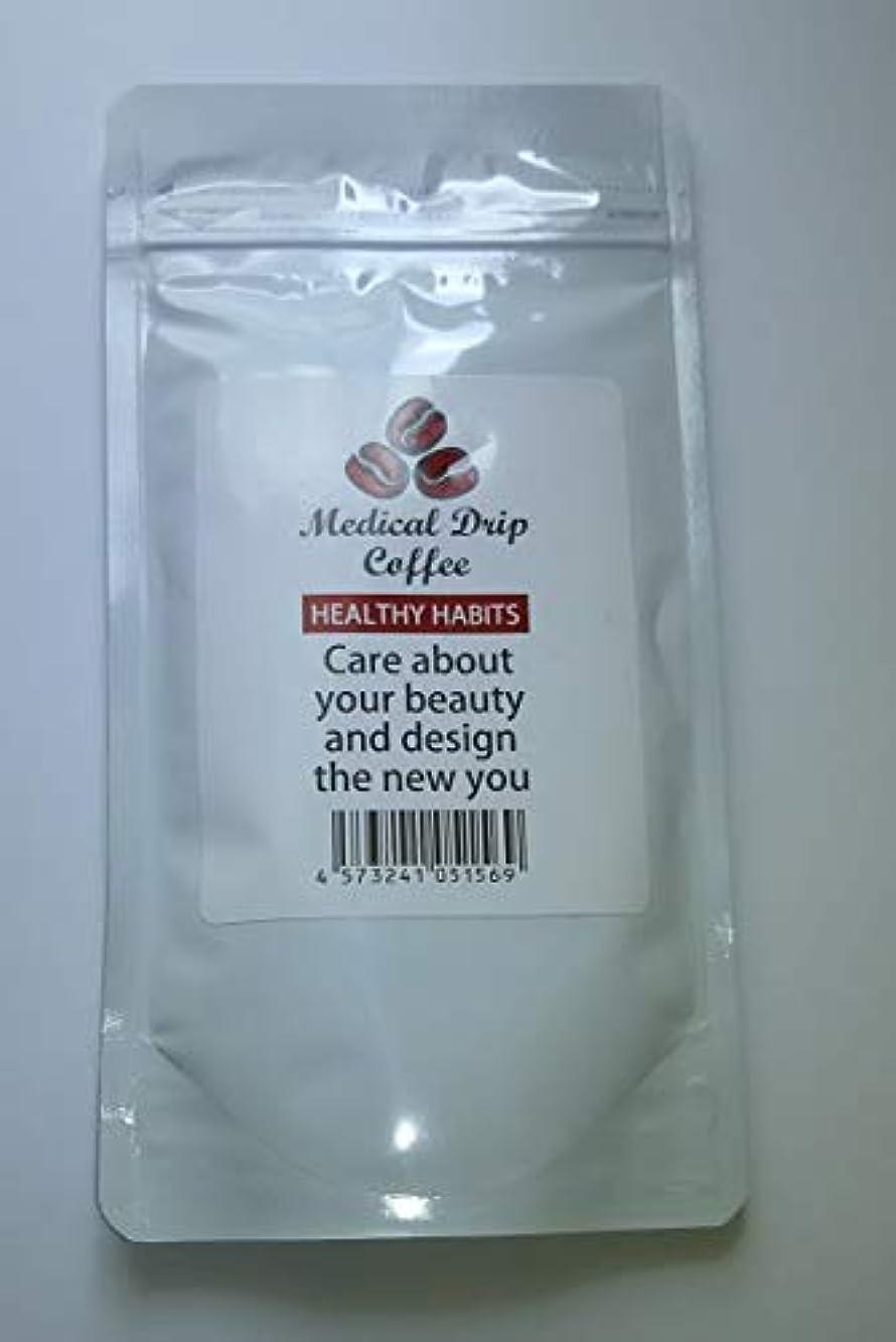 揺れるそこから優雅なMedical Drip Coffee メディカルドリップコーヒー 60g ダイエットコーヒー