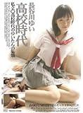 高校時代 [DVD]