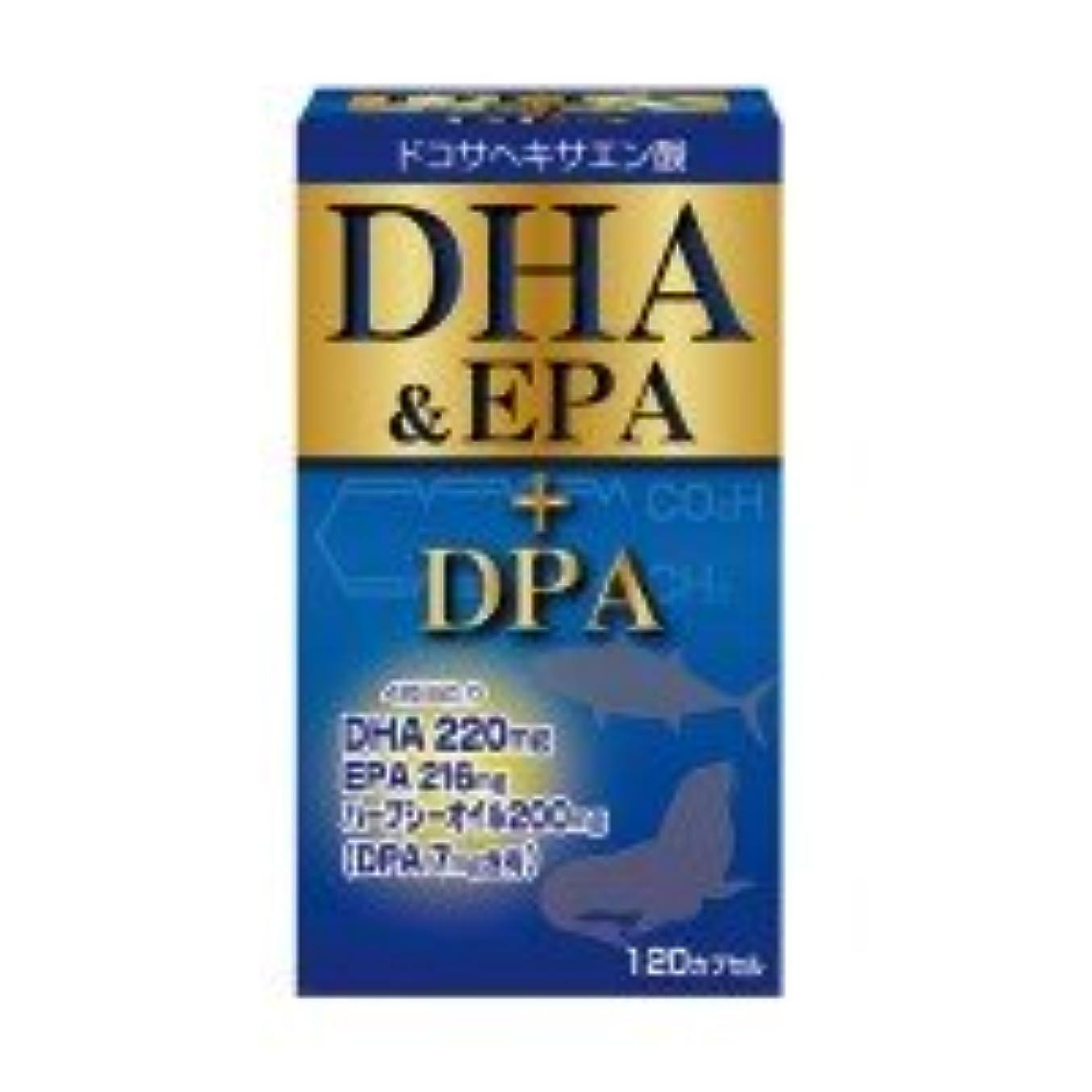 群がるデータベース日没ユーワ DHA&EPA+DPA 120カプセル (品番:3091)